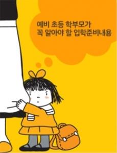 와이즈캠프가 초등입학 준비 가이드를 공개했다 (사진제공: 와이즈캠프닷컴)