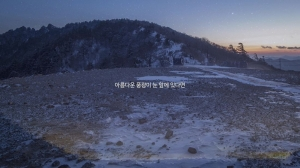 캐나다구스 15초 영상 공모전 대상 수상작 세상 모든 추위로부터 따뜻함이 전해지는 순간 영상 (사진제공: 코넥스솔루션)