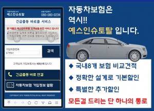 예스인슈토탈이 자동차보험 긴급출동 바로콜 앱을 출시했다 (사진제공: 예스인슈토탈)