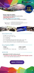 2016년 한필무역박람회 안내문 (사진제공: 에코와이즈)