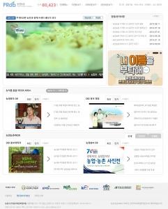 농림수산식품교육문화정보원이 농업농촌PRDB 사이트를 새롭게 단장했다 (사진제공: 농림수산식품교육문화정보원)