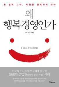 도서출판 행복에너지가 가재산 저자의 왜 행복경영인가를 출간했다 (사진제공: 도서출판 행복에너지)