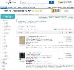 고 신영복 교수 저서가 3일간 판매량이 13.4배 증가했다 (사진제공: YES24)