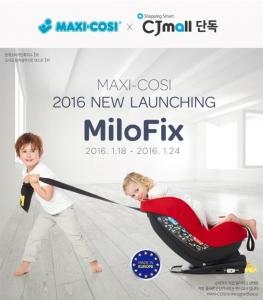 맥시코시 ISOFIX 컨버터블카시트 마일로픽스 (사진제공: 와이케이비앤씨)