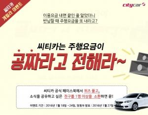 전기차 카셰어링 기업 씨티카가 씨티카는 주행요금이 공짜라고 전해라 행사를 실시한다 (사진제공: 씨티카)