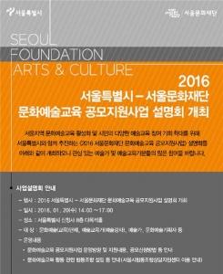 문화예술교육지원 사업설명회 포스터 (사진제공: 서울문화재단)