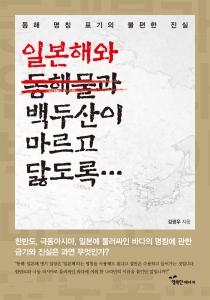 도서출판 행복에너지에서 출간한 책 일본해와 백두산이 마르고 닳도록 표지 (사진제공: 도서출판 행복에너지)
