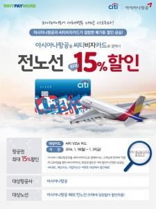 와이페이모어가 씨티카드 아시아나항공 할인 이벤트를 실시한다 (사진제공: 와이페이모어)