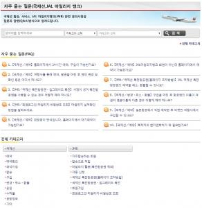 일본항공 자주 묻는 질문(FAQ) 메인 화면 (사진제공: 일본항공 한국지점)