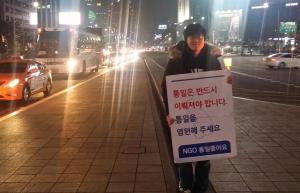 NGO 통일 좋아요 신대경 대표가 매일 광화문에서 진행한 1인 통일 좋아요 촛불 캠페인이 100일째를 맞이했다 (사진제공: ngo통일 좋아요)