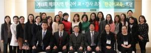 건국대가 해외대학 한국어 교강사 초청 한국어 교육연수를 실시했다 (사진제공: 건국대학교)