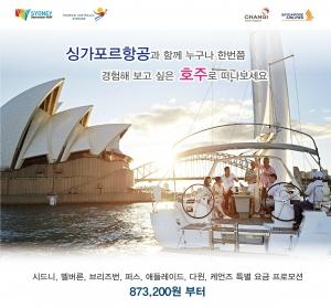 싱가포르항공은 호주정부관광청과 뉴사우스웨일즈주 관광청, 창이공항그룹과 함께 호주의 다채로운 매력을 알리기 위한 캠페인을 실시한다 (사진제공: 싱가포르항공)