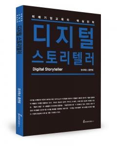 모리북스가 미래 기업교육의 핵심인력 디지털 스토리텔러를 출간했다 (사진제공: 모리북스)