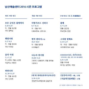 남산예술센터 2016 시즌프로그램 (사진제공: 서울문화재단)