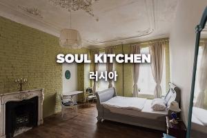 최고 소형 호스텔 수상 - 소울 키친(Soul Kitchen), 러시아 (사진제공: 호스텔월드)