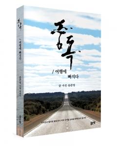 중독: 여행에 빠지다, 송준영 지음, 좋은땅출판사, 344쪽, 21,000원 (사진제공: 좋은땅출판사)