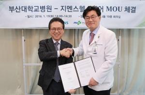 지멘스 헬스케어가 부산대학교병원과 국내의료기술의 해외진출 및 그린 플러스 하스피털 솔루션 협력 위한 MOU를 체결했다 (사진제공: 한국지멘스)