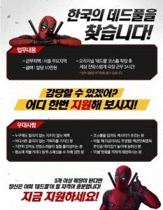 한국의 데드풀 찾기 프로젝트는 내달 18일 극장 내 데드풀 코스튬 활동을 펼칠 알바생을 모집하는 특별 채용 이벤트로, 아르바이트 전문 포털 알바천국이 단독 진행을 맡았다 (사진제공: 알바천국)