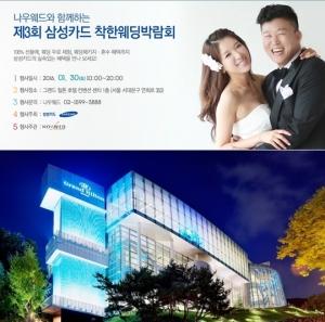 나우웨드가 주관하고, 삼성카드가 주최하는 '제3회 삼성카드 착한 웨딩박람회'가 개최된다 (사진제공: 나우웨드)