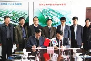용인송담대가 중국 빈조우기술학원과 자매결연 및 교류협약을 체결했다 (사진제공: 용인송담대학교)