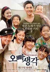 임시완, 고아성 주연의 영화 오빠생각 포스터 (사진제공: YES24)
