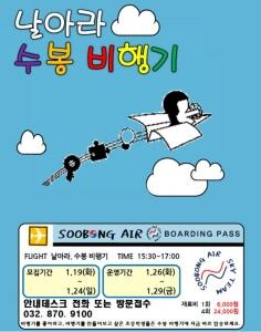 수봉도서관 비행기 만들기 체험 프로그램 홍보 포스터 (사진제공: 인천광역시도서관발전진흥원)
