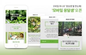 깊은산속 옹달샘 모바일웹이 오픈했다 (사진제공: 아침편지문화재단)