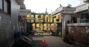 롯데월드 어드벤처가 응답하라 1988 사진&체험전을 개최한다 (사진제공: 롯데월드)