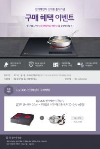 LG전자가 LG DIOS 전기레인지 출시를 기념해 1월 한 달간 행사모델을 구매하는 이들에게 사은품을 증정하는 이벤트를 진행한다 (사진제공: LG전자)