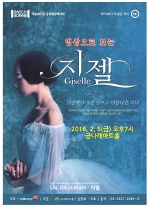 금나래아트홀 발레공연 지젤 상영 포스터 (사진제공: 금천구시설관리공단)