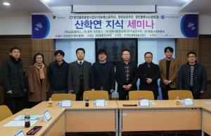 ICT항만물류사업단 산학연 지식 세미나 (사진제공: 동명대학교)