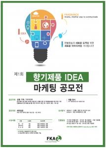 제1회 향기제품 IDEA 마케팅 공모전 포스터 (사진제공: 한불화농)