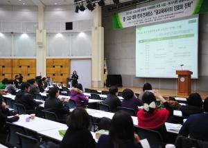 건국대가 고교교육 정상화 기여대학 지원 사업의 하나로  중·고교 교사와 각 대학 입학 관계자 등 250여명이 참여한 가운데 공교육에서의 진로와 진학을 주제로 중·고교-대학 연계 컨퍼런스를 개최했다 (사진제공: 건국대학교)