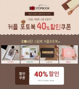 스탑북이 커플 포토북 40% 할인 쿠폰을 증정하는 이벤트를 실시한다 (사진제공: 한국학술정보)