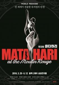 뮤지컬 '마타하리' 쇼케이스 마타하리 라이브 인 살롱이 25일 네이버 TV캐스트로 생중계된다. (사진제공: EMK뮤지컬컴퍼니)