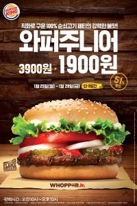 버거킹이 1월 25일부터 29일까지 5일간 와퍼 주니어 단품을 약 51% 할인된 1900원에 판매하는 프로모션을 진행한다 (사진제공: 버거킹)