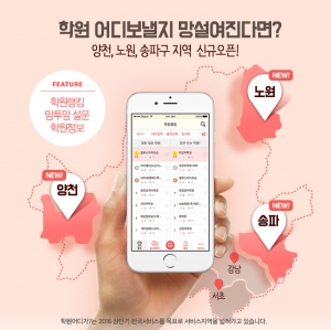 학원정보공유 앱 학원어디가가 양천,노원,송파구 서비스를 개시했다 (사진제공: 박스아웃씽커스)