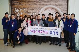 세미솔루션이 차눈 서포터즈 발대식을 성황리에 개최했다 (사진제공: 세미솔루션)