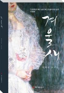 해드림출판사가 펴낸 박옥순 소설집 겨울새의 판매수익 전액을 후원한다 (사진제공: 해드림출판사)