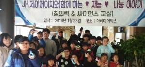 재능기부센터인 아이디어박스에서 1월 24일 JH사의 후원으로 저소득층 및 다문화, 일반가정을 대상으로 창의력 재능개발 캠프를 진행하였다. (사진제공: 대한민국인재연합회)