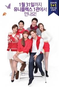 뮤지컬 위대한 캣츠비RE:BOOT  포스터 (사진제공: 문화아이콘)