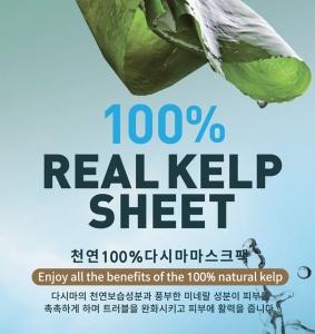100% 리얼 다시마 마스크팩 KELP (사진제공: 주말엔)