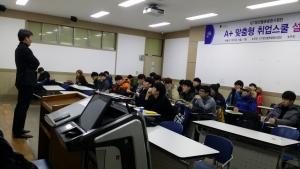 ICT항만물류사업단 A+맞춤형 취업스쿨 운영모습 (사진제공: 동명대학교)