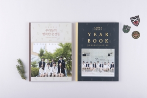 스탑북의 졸업앨범 신상품 졸업북 (사진제공: 한국학술정보)