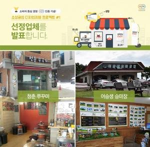 소상공인 디자인 지원 프로젝트 선정 업체 청춘 쭈꾸미와 어승생 승마장 (사진제공: 미리디아이에이치)