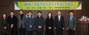 안선영 박사생이 제3회 부동산연구 우수논문상 시상식에서 최우수논문상을 수상했다 (사진제공: 건국대학교)