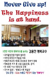 김용진 교수가 2월 1일 부여군청에서 행복 공감 콘서트를 연다 (사진제공: 국제웰빙전문가협회)