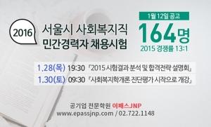 공기업 전문학원 이패스JNP에서 2016년 서울시 사회복지직 민간경력자 채용 대비 단기 합격반을 개설하고 합격전략 설명회를 개최한다 (사진제공: 이패스JNP)