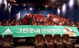 골프웨어 그린조이 전직원들은 신년맞이 문화행사로 히말라야 영화관람을 가졌다 (사진제공: 그린조이)