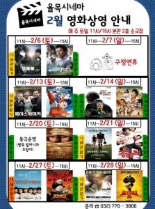 율목도서관 2월 영화상영 홍보 포스터 (사진제공: 인천광역시도서관발전진흥원)